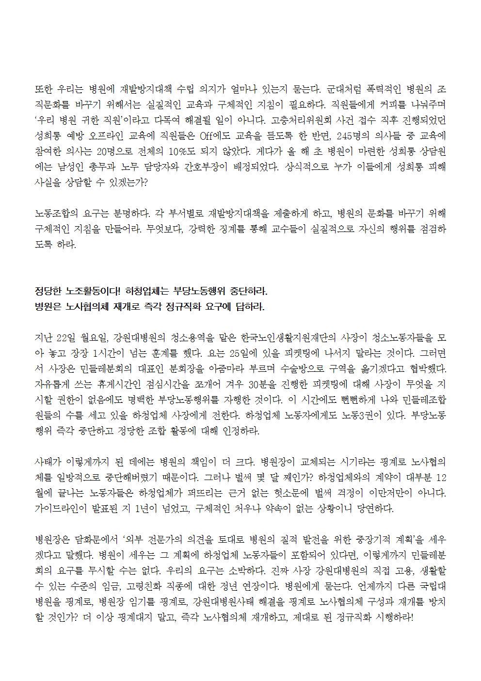 181025_[보도자료] 강원대병원장국정감사 원하청 공동기자회견005.jpg
