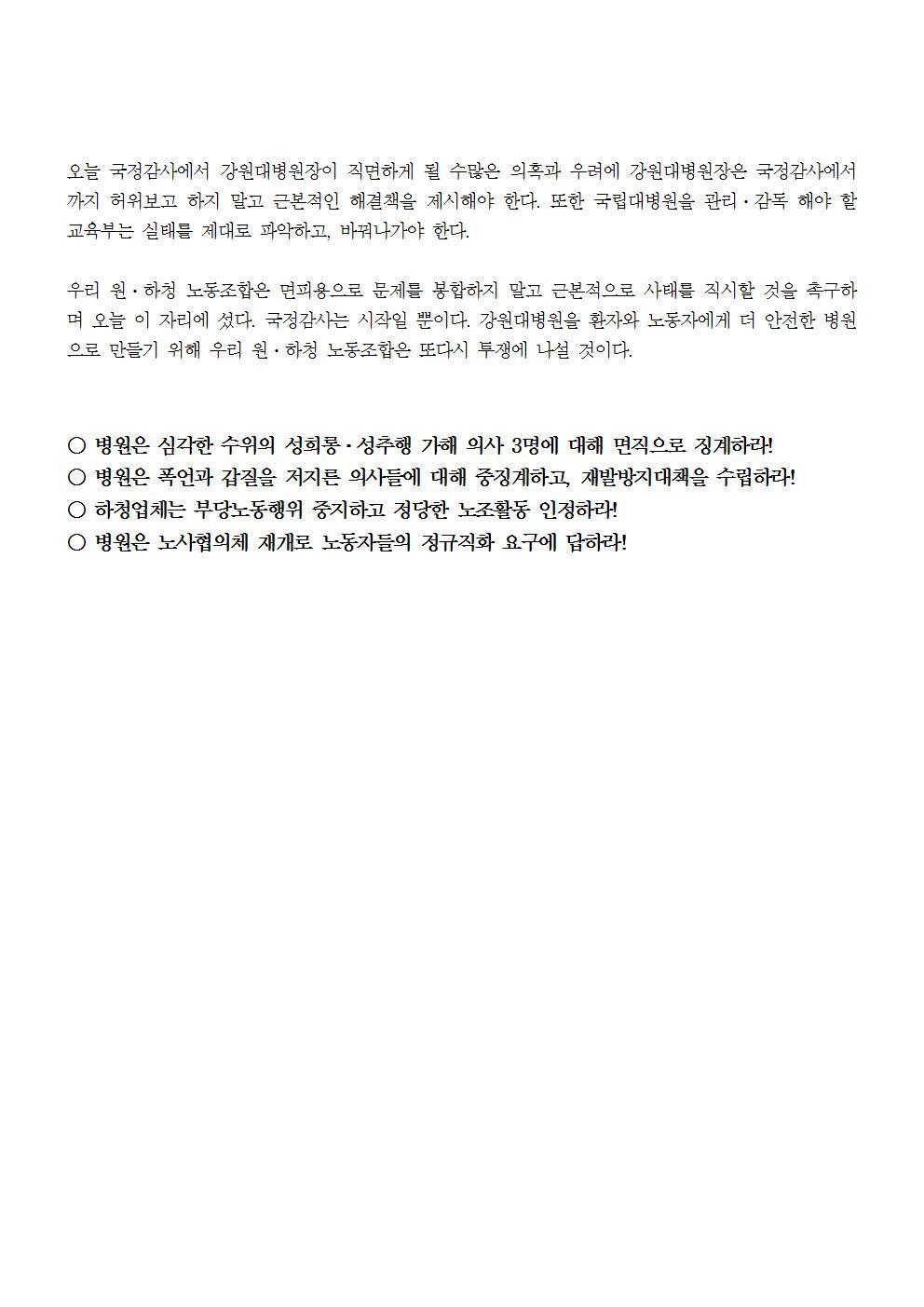 181025_[보도자료] 강원대병원장국정감사 원하청 공동기자회견006.jpg