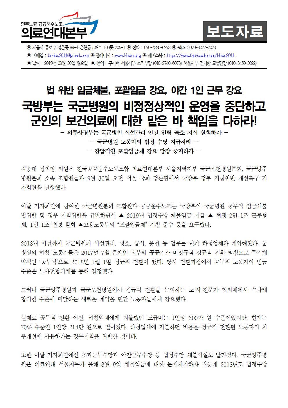 20190930_[보도자료]국군병원기자회견001.jpg
