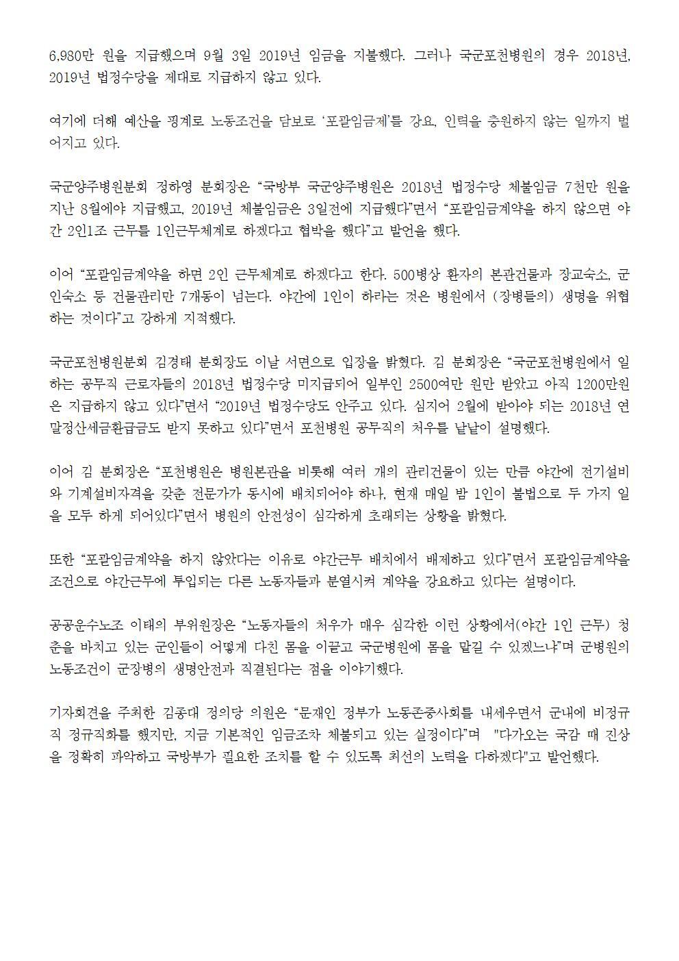 20190930_[보도자료]국군병원기자회견002.jpg