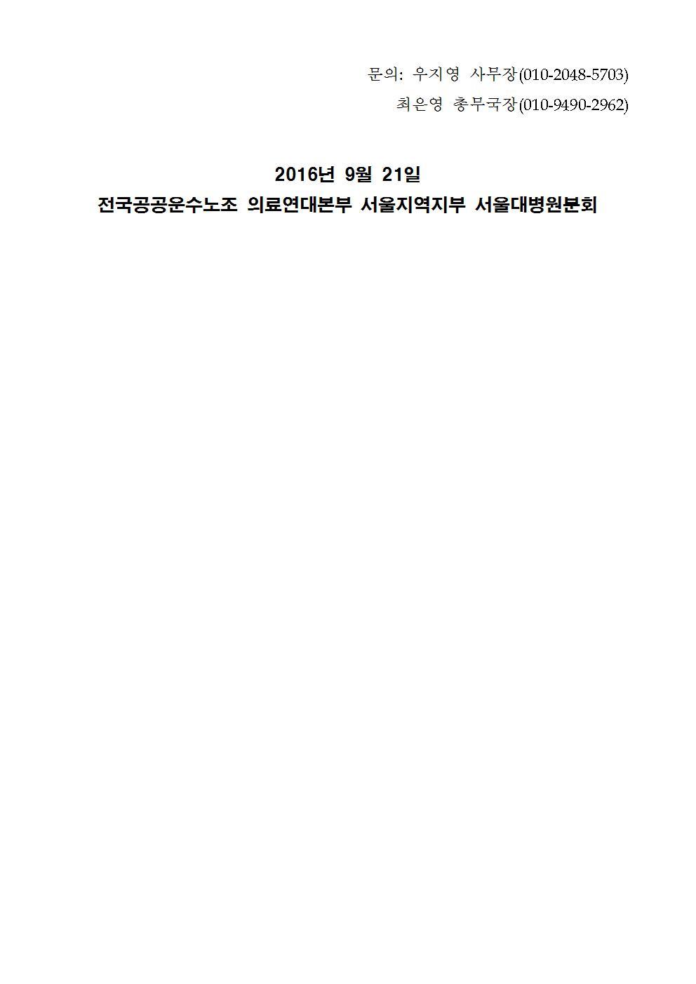 160921 보도자료 (첨단외래센터)004.jpg