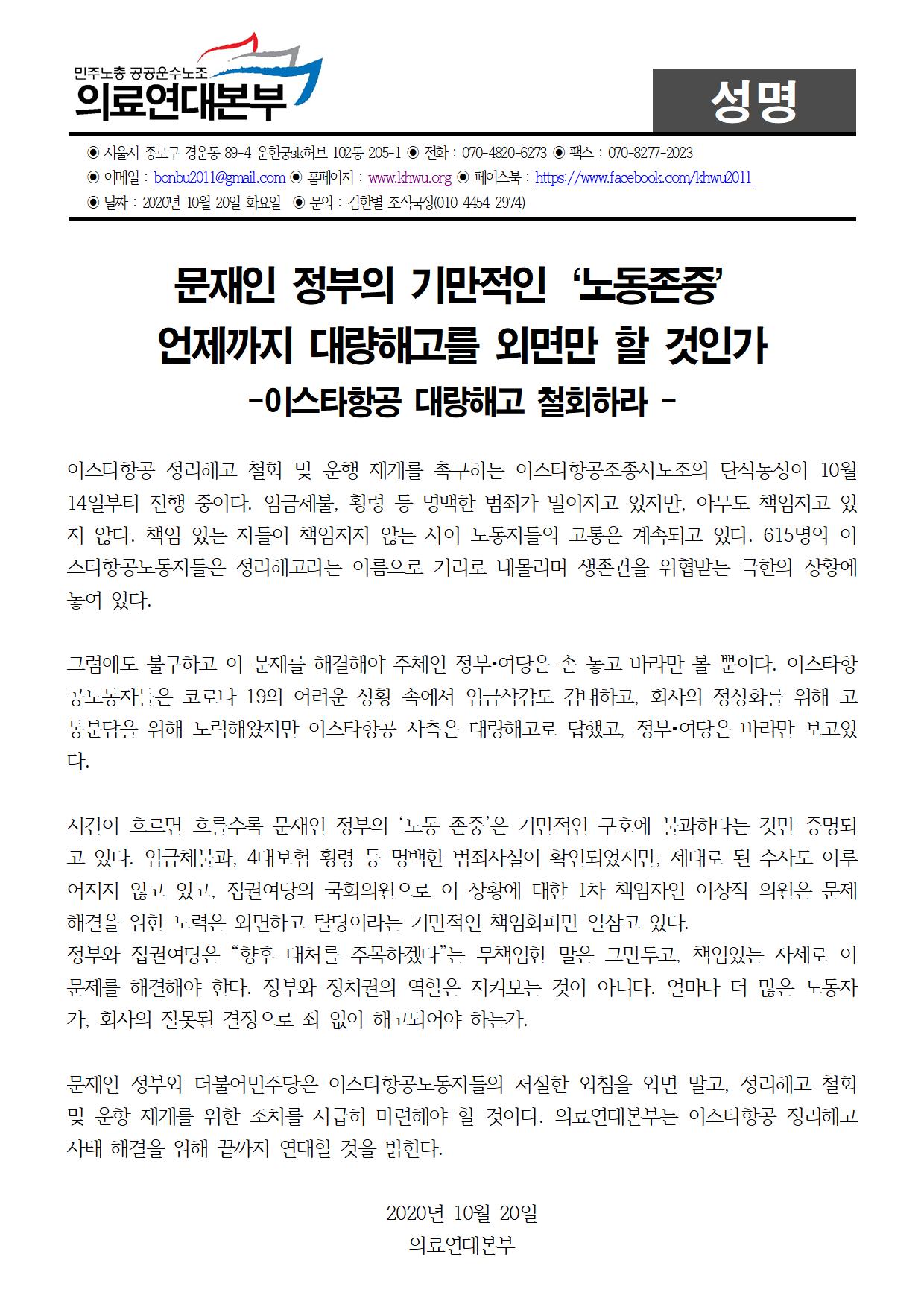 20201020 성명] 이스타항공 대량해고 철회!.png