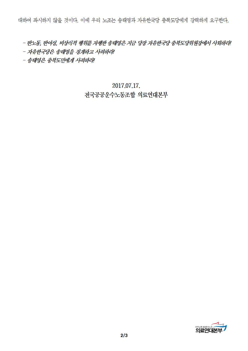 [의료연대본부 성명] 병원 여성노동자들의 인권을 보장하라002.jpg