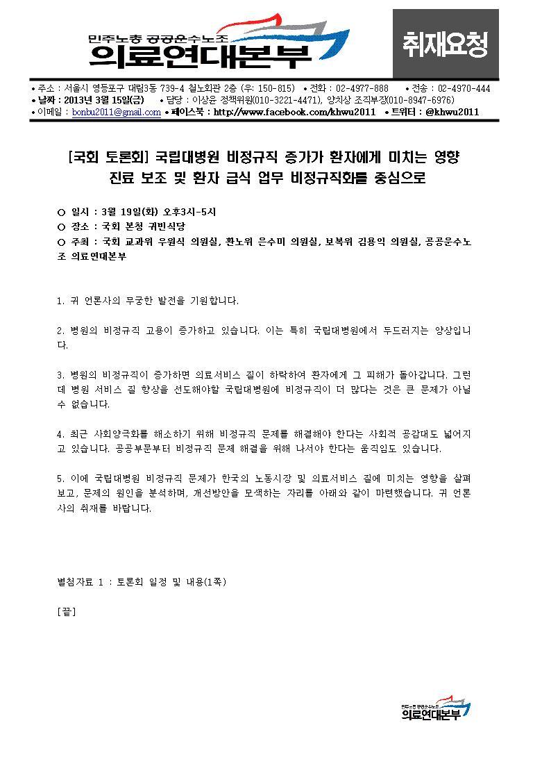 국회토론 국립대병원 비정규직001.jpg