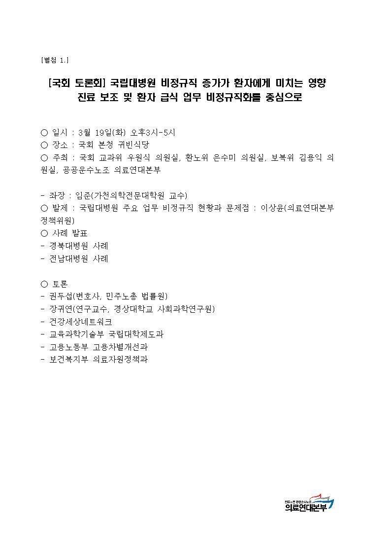 국회토론 국립대병원 비정규직002.jpg