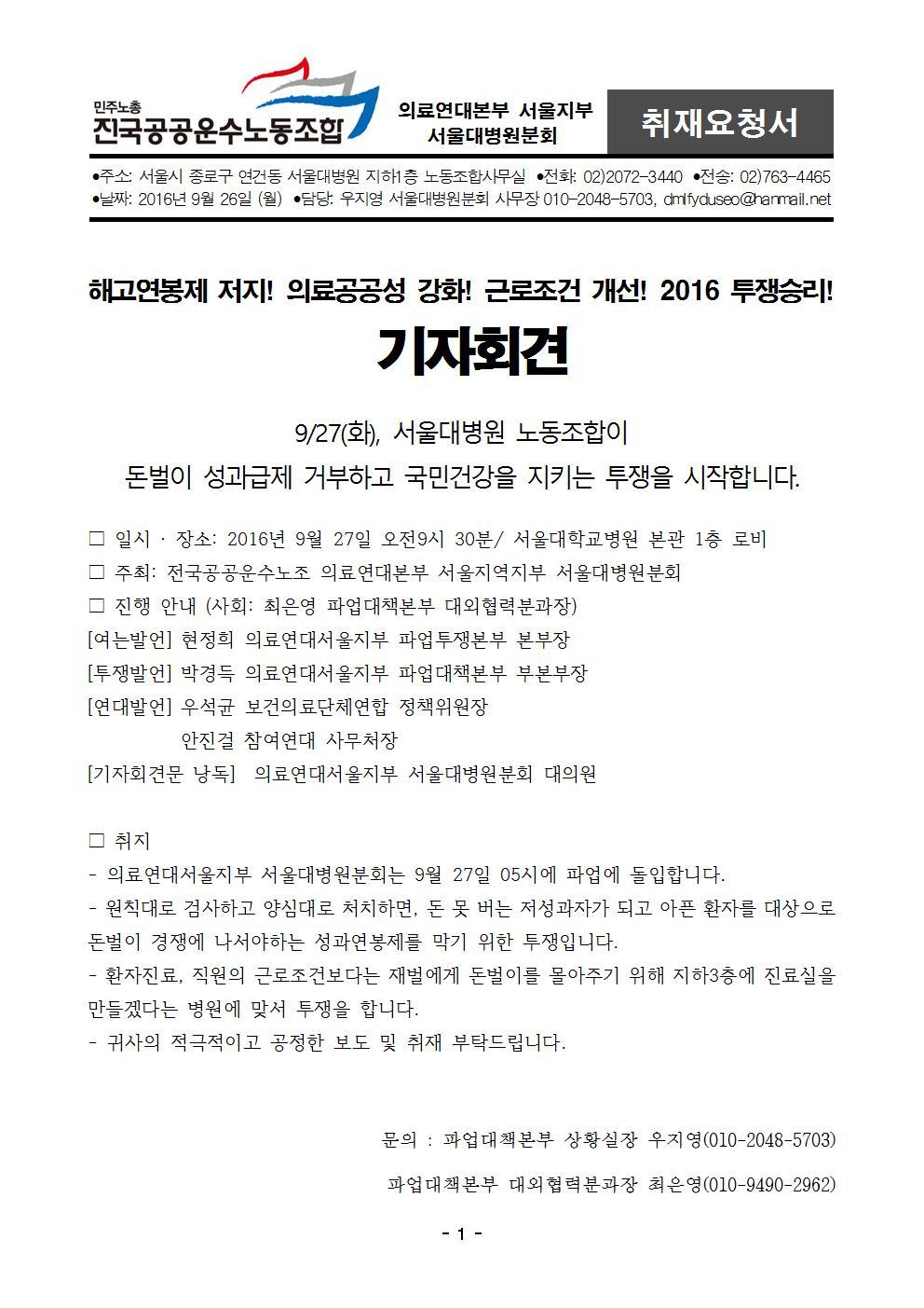 [취재요청서] 서울대병원분회 0927 파업돌입001.jpg