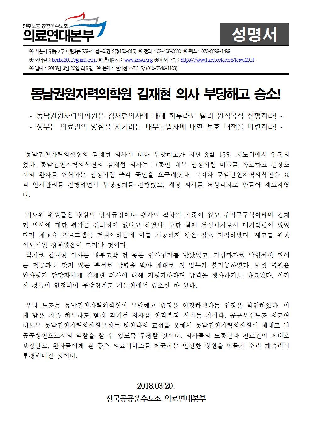 성명 보도자료 -  성명  동남권원자력의학원 김재현 의사 부당해고 승소! 3ae56024c