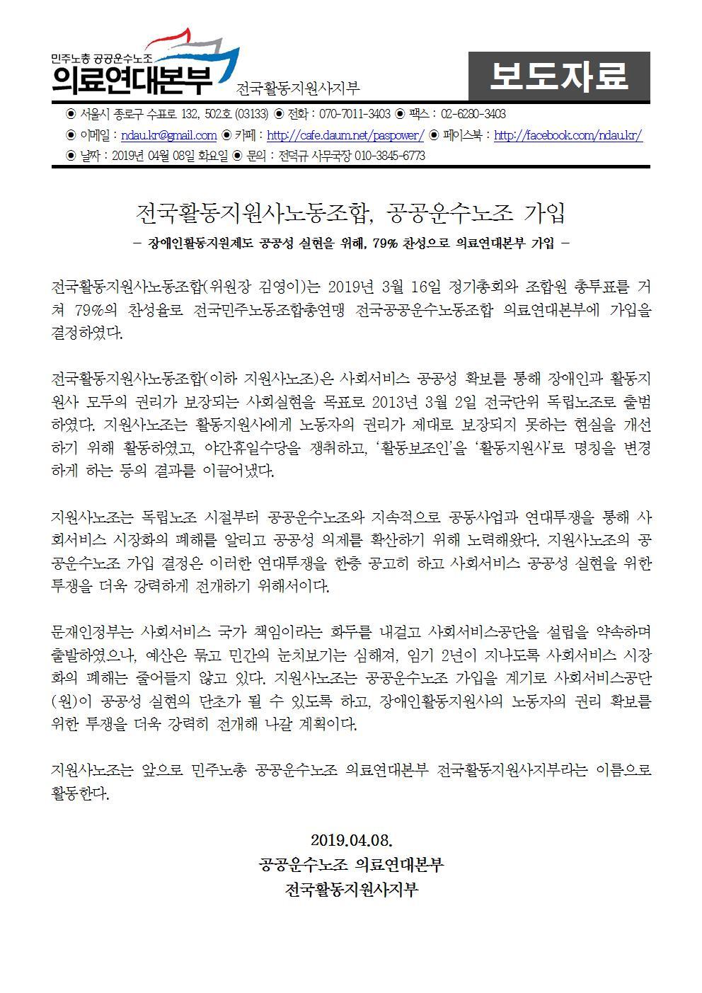 20190402_전국활동지원사노조공공운수노조가입보도자료001.jpg