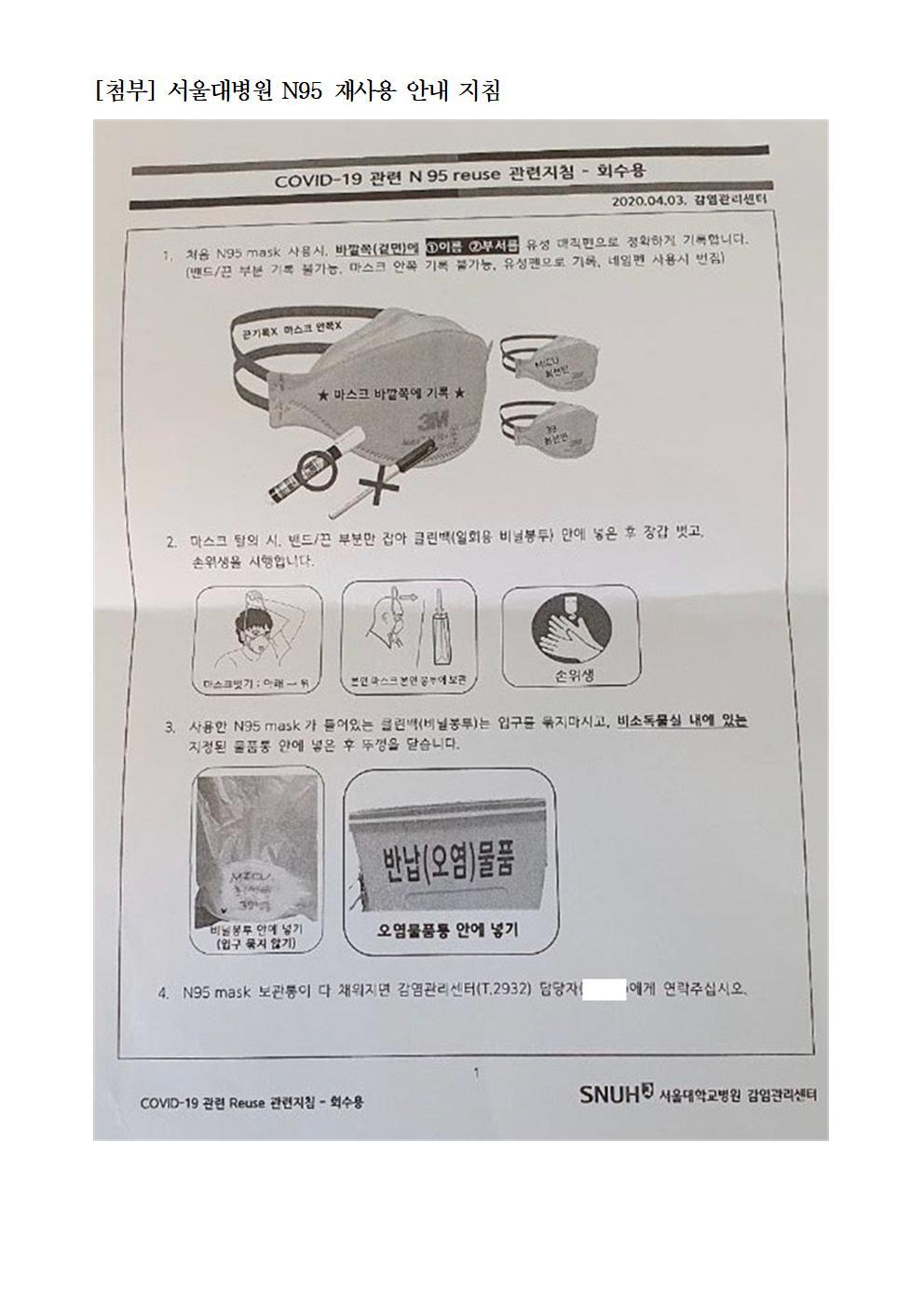 200410_서울대병원 마스크 재사용002.jpg