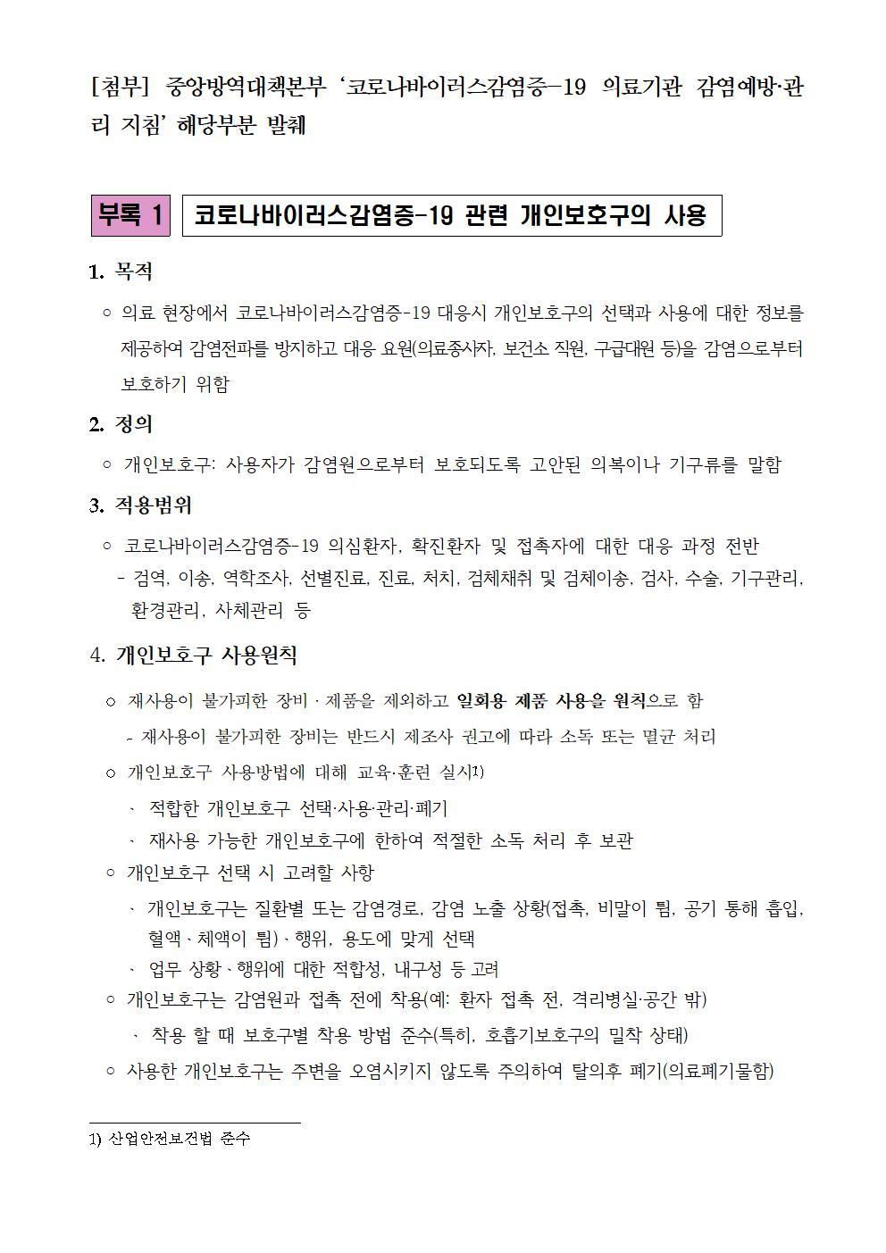 200410_서울대병원 마스크 재사용004.jpg