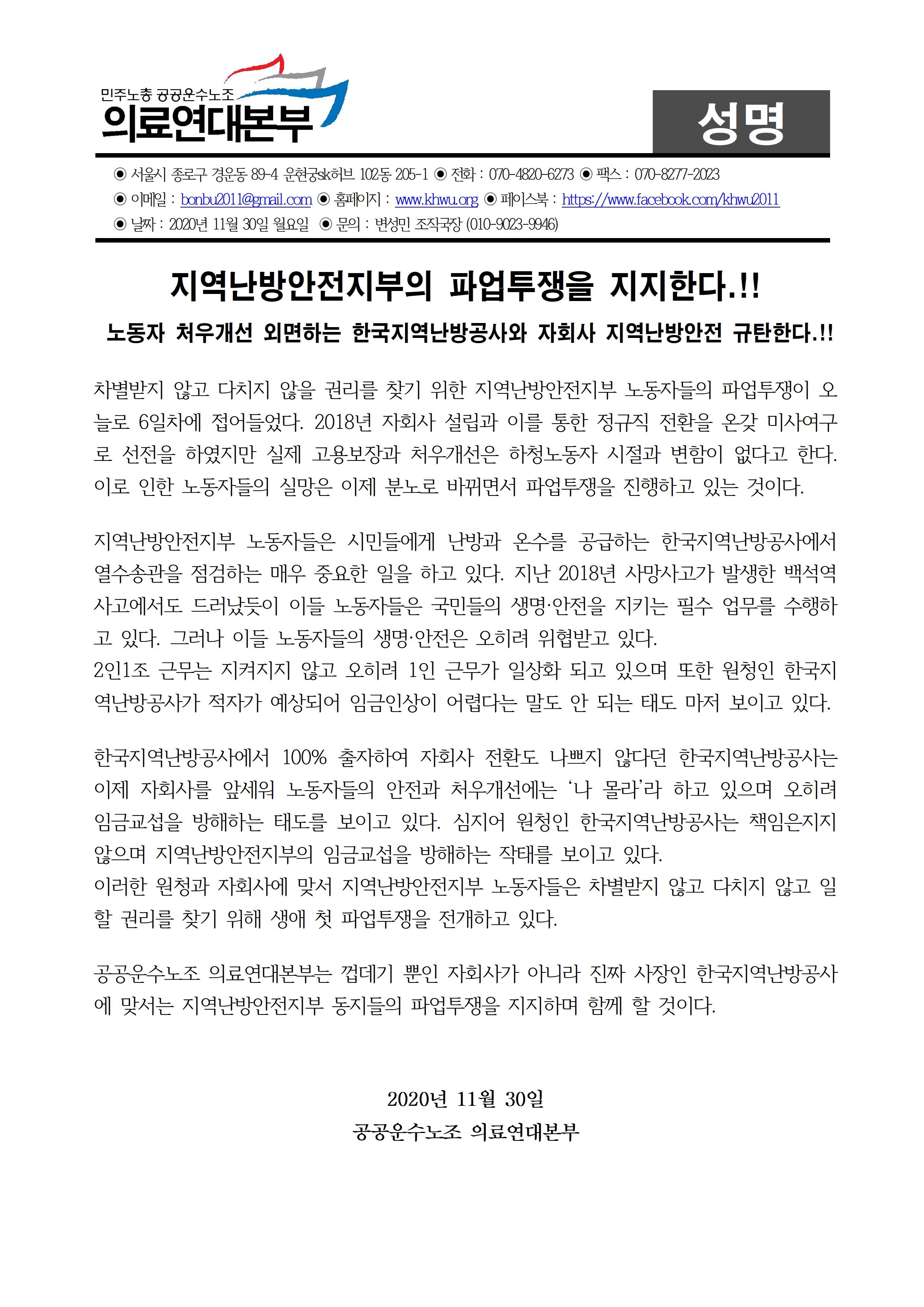 20201113 성명] 지역난방안전지부 파업투쟁 지지한다..jpg