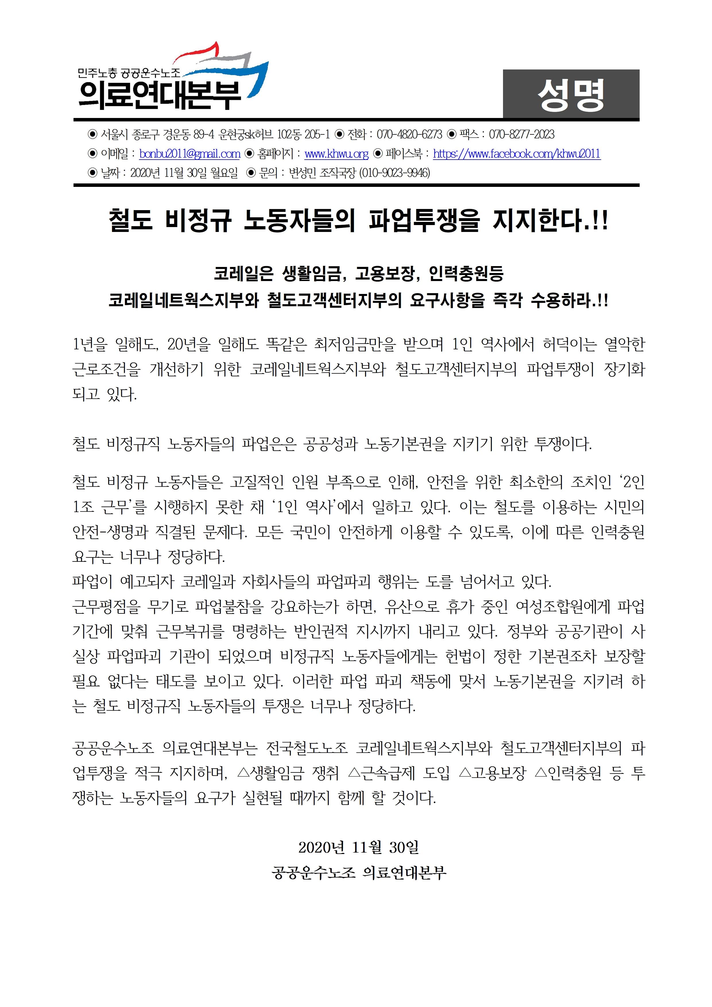 20201113 성명] 철도비정규직 파업 투쟁 지지한다.jpg