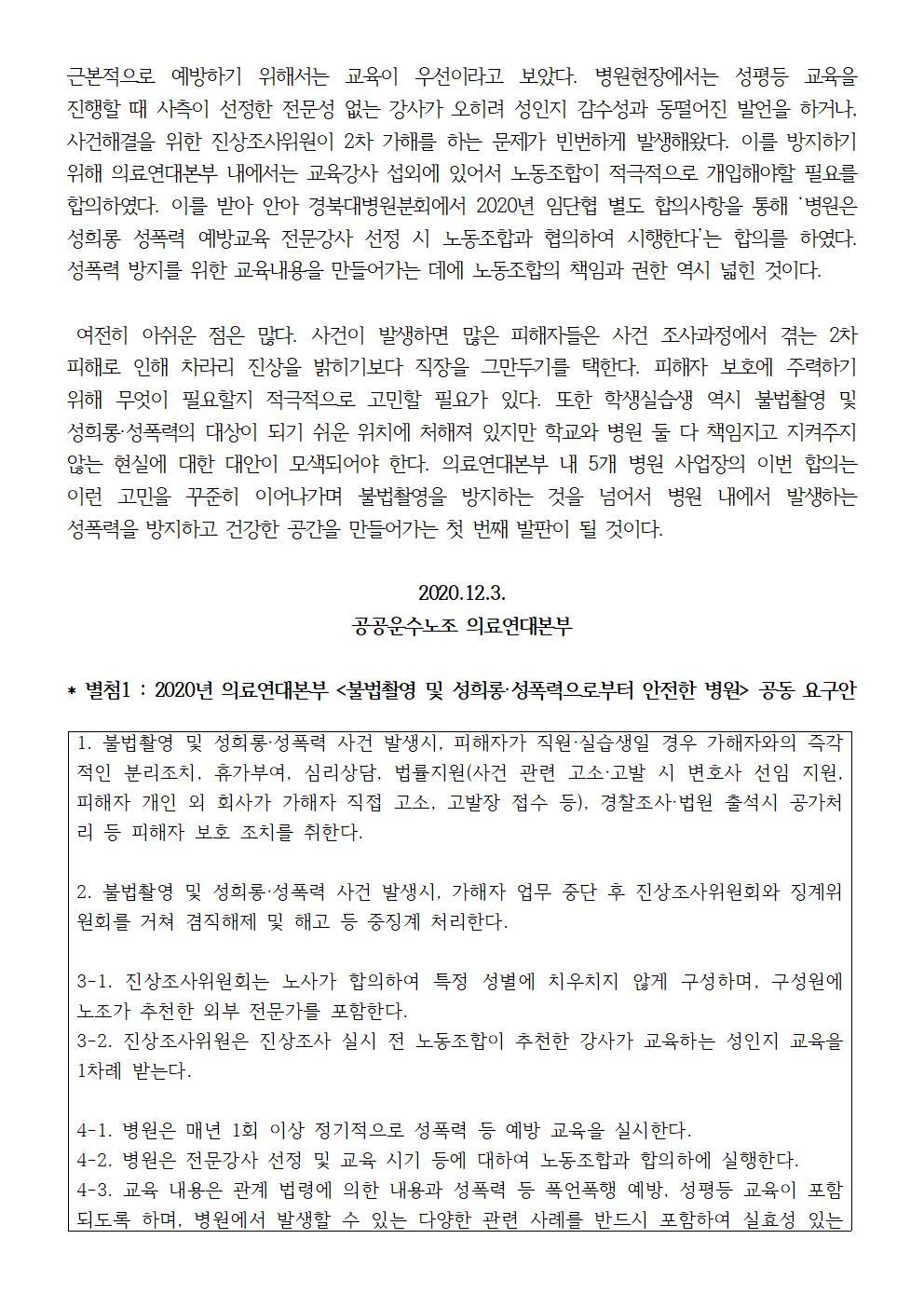 20201203_[성명]임단협 불법촬영 타결002.jpg
