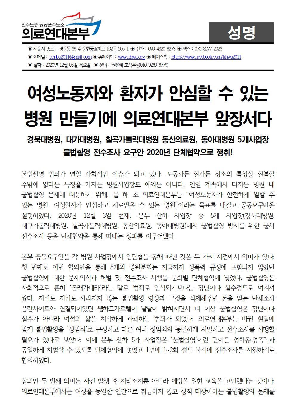 20201203_[성명]임단협 불법촬영 타결001.jpg