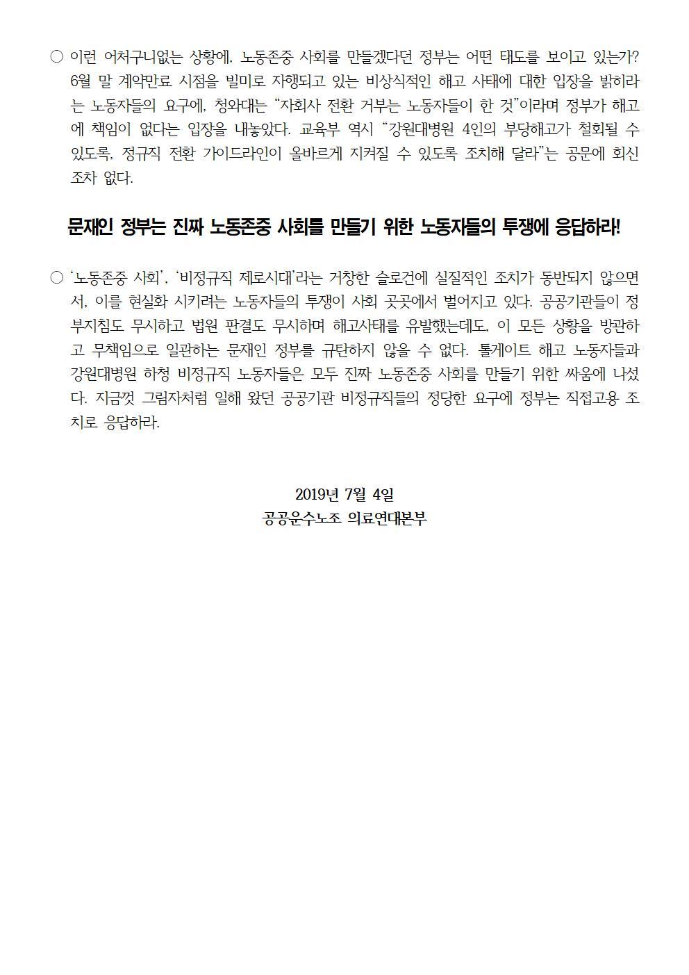 190704_강원대병원과 톨게이트 해고 노동자들의 투쟁은 정당하다!002.jpg