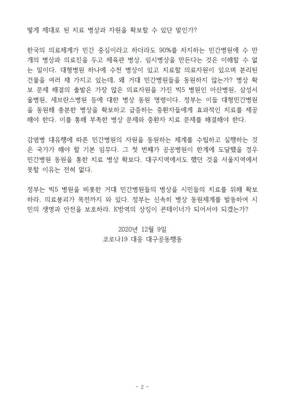 201209_정부와서울시는민간병원병상을동원하라002.jpg
