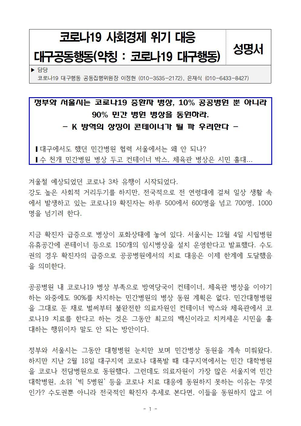 201209_정부와서울시는민간병원병상을동원하라001.jpg