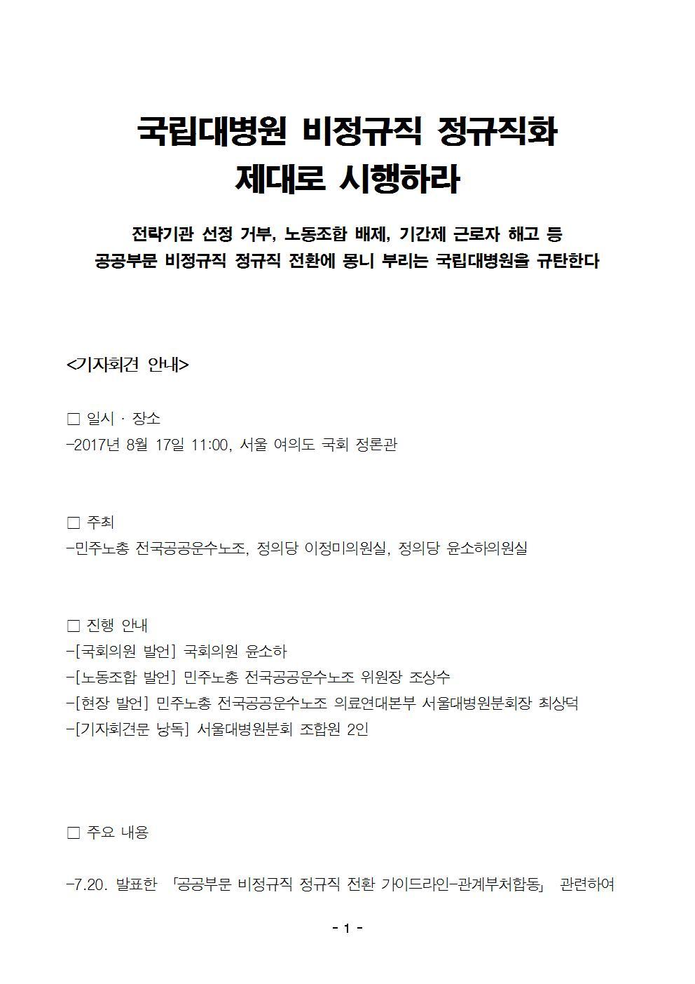 [기자회견문] 국립대병원 정규직전환001.jpg