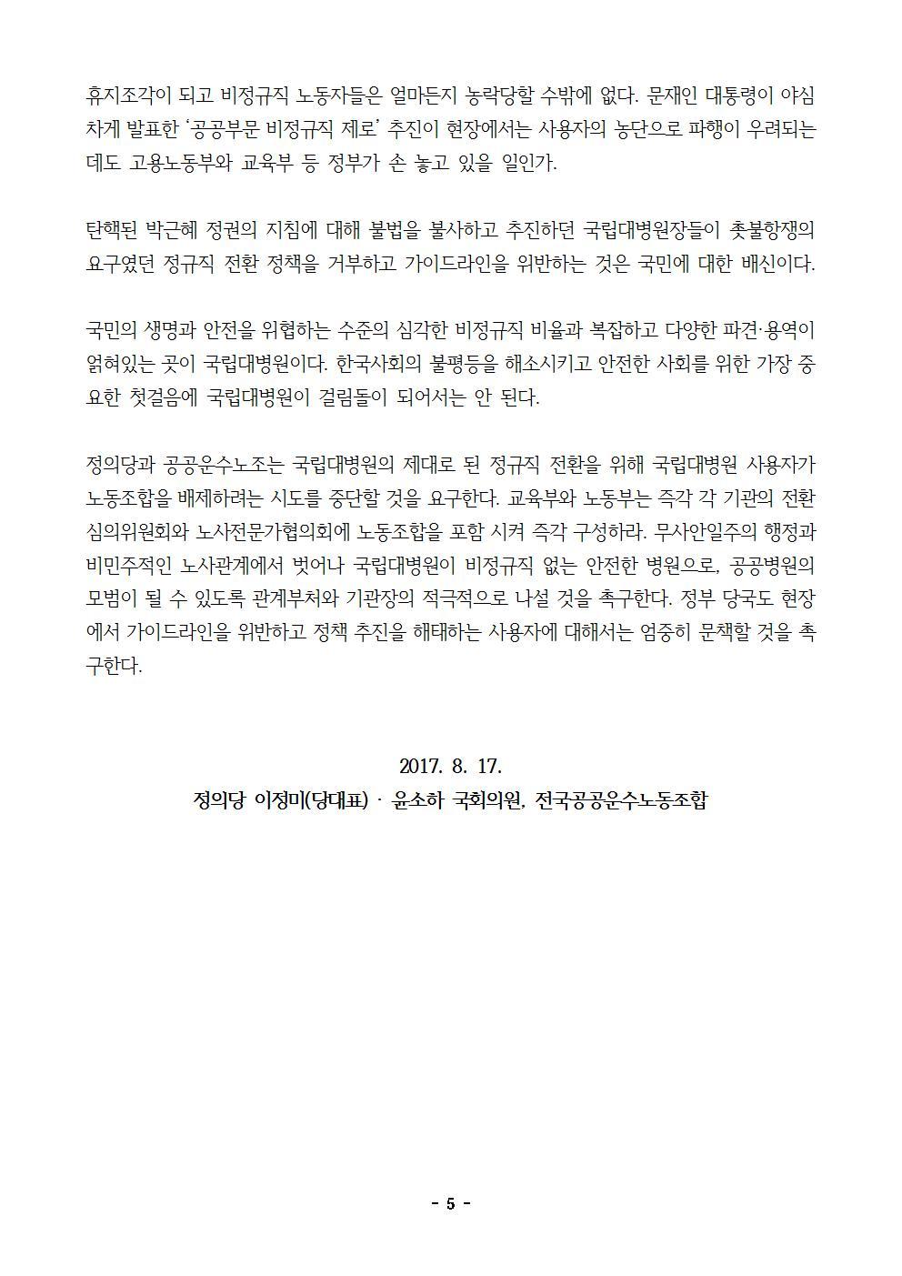 [기자회견문] 국립대병원 정규직전환005.jpg