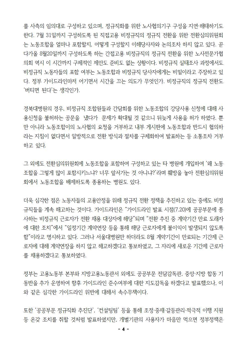 [기자회견문] 국립대병원 정규직전환004.jpg