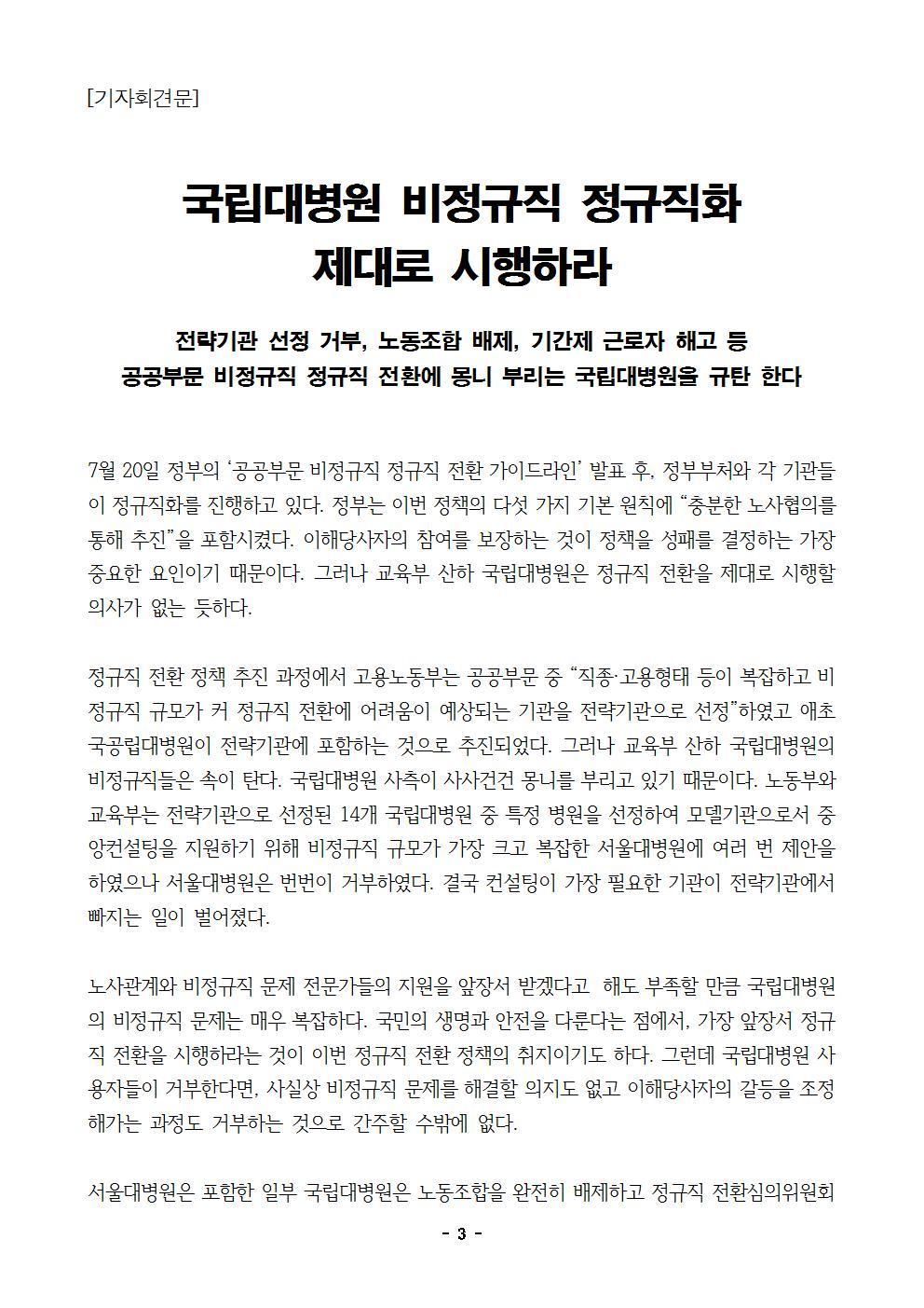 [기자회견문] 국립대병원 정규직전환003.jpg