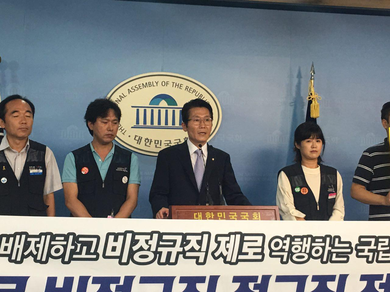 0817 국립대병원 정규직전환 기자회견 1.jpg
