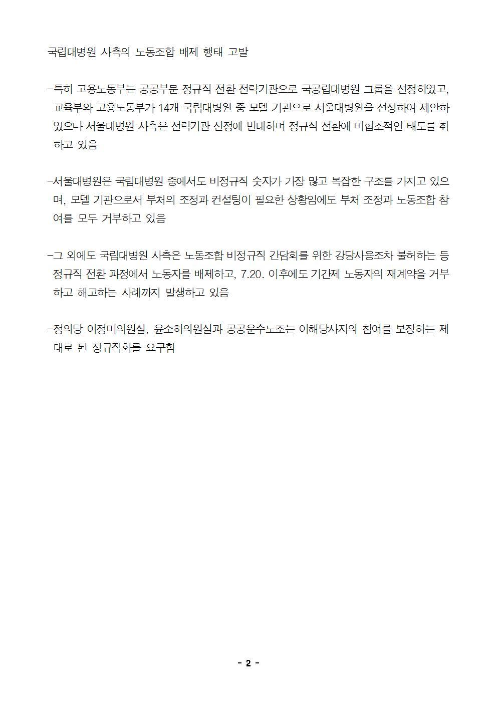 [기자회견문] 국립대병원 정규직전환002.jpg