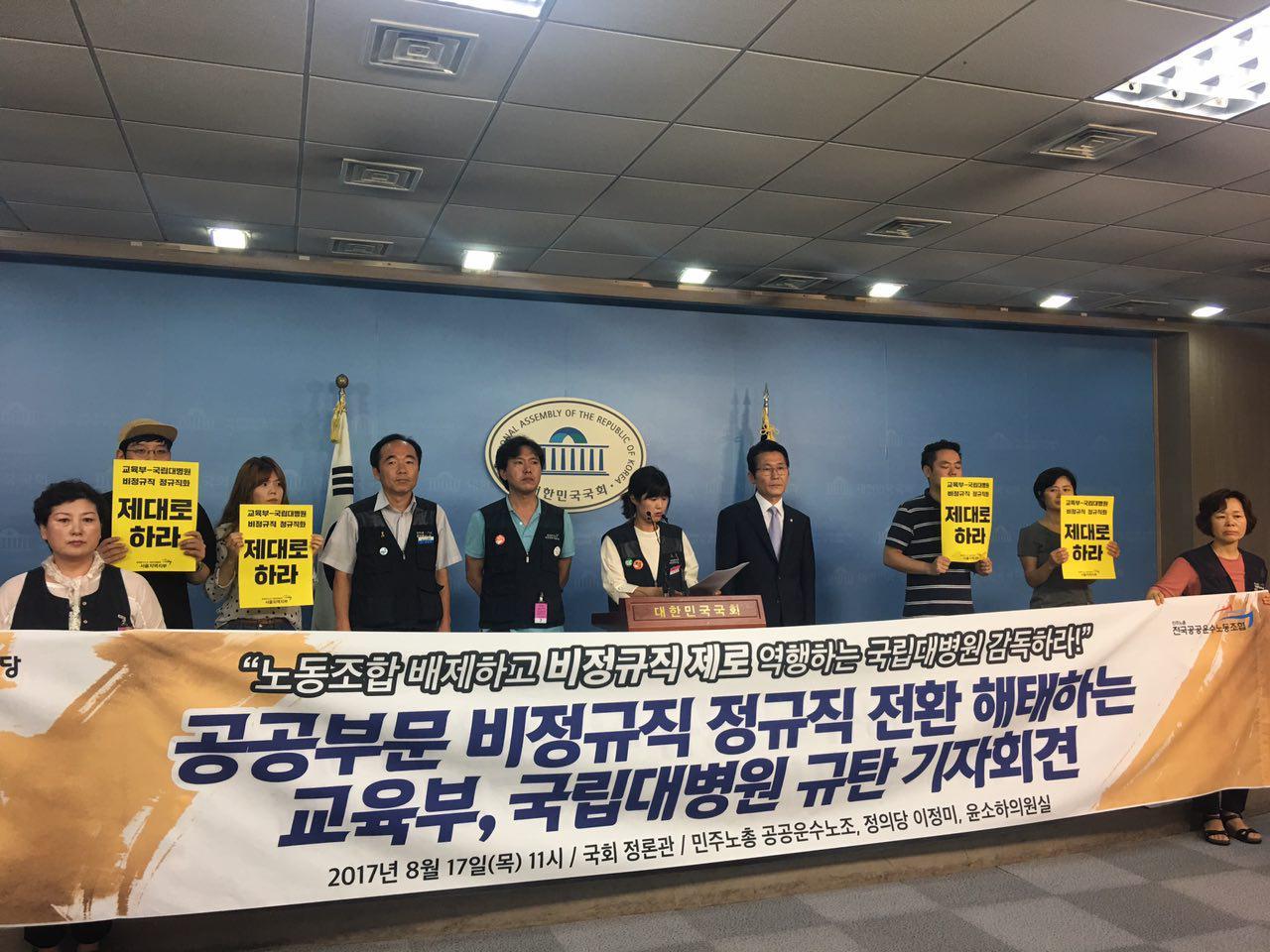 0817 국립대병원 정규직전환 기자회견 2.jpg