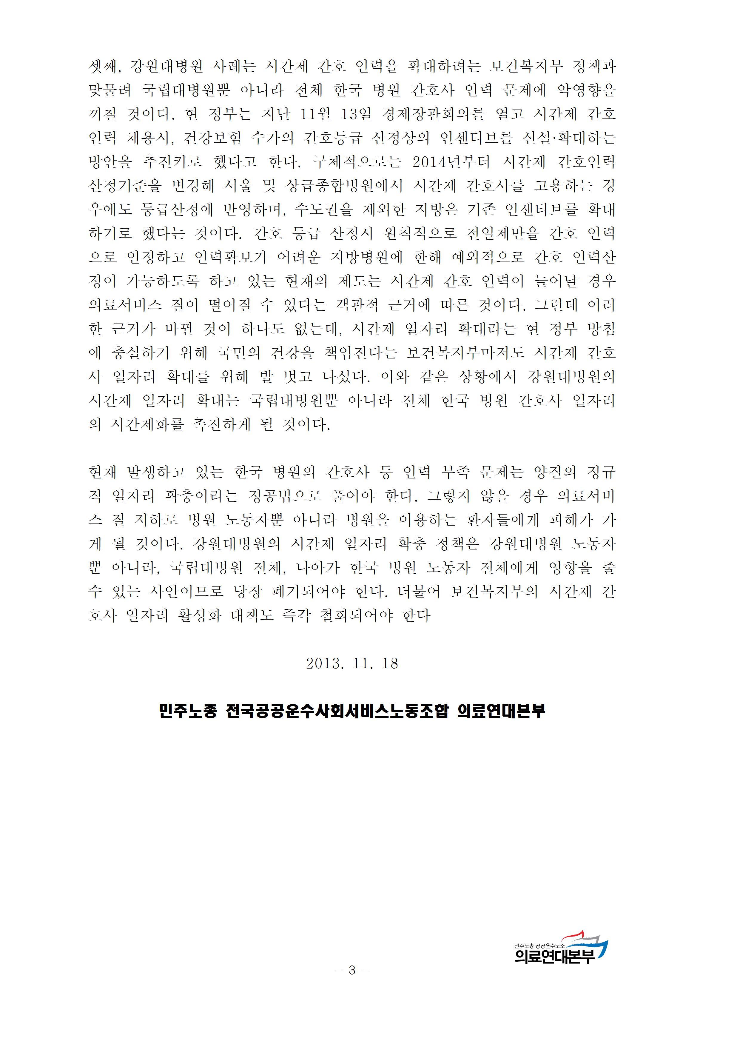 병원 시간제일자리 도입 반대한다003.jpg