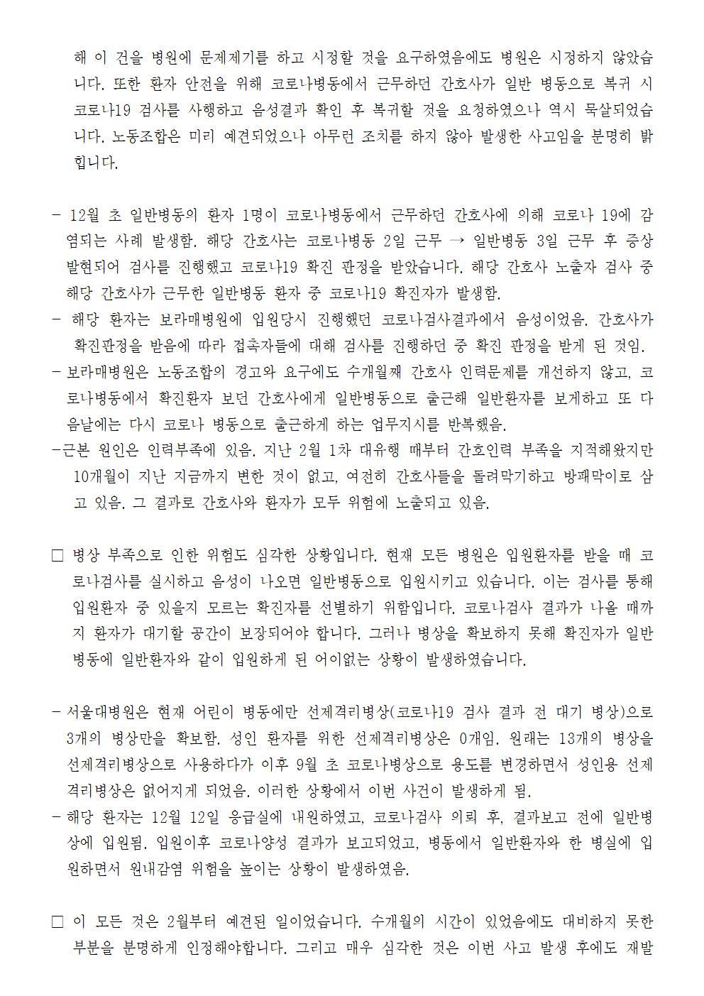 201216_보도자료_위험천만한_서울대병원,_보라매병원_예견된_사고_발생002.jpg