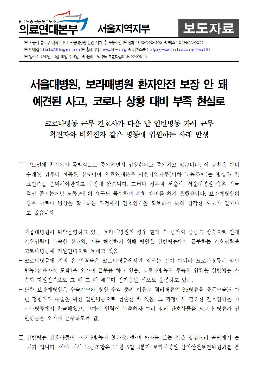 201216_보도자료_위험천만한_서울대병원,_보라매병원_예견된_사고_발생001.jpg