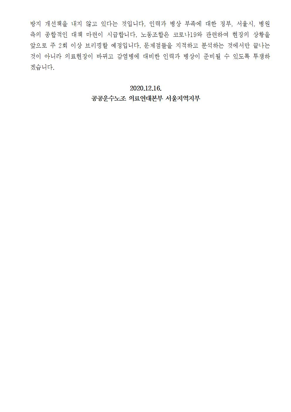 201216_보도자료_위험천만한_서울대병원,_보라매병원_예견된_사고_발생003.jpg