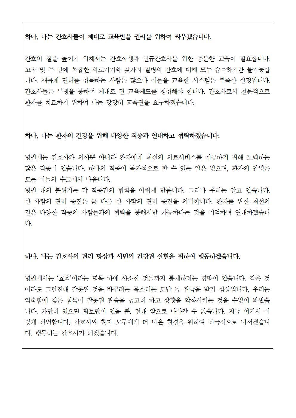 20512_[취재요청서]행동하는간호사권리선언003.jpg