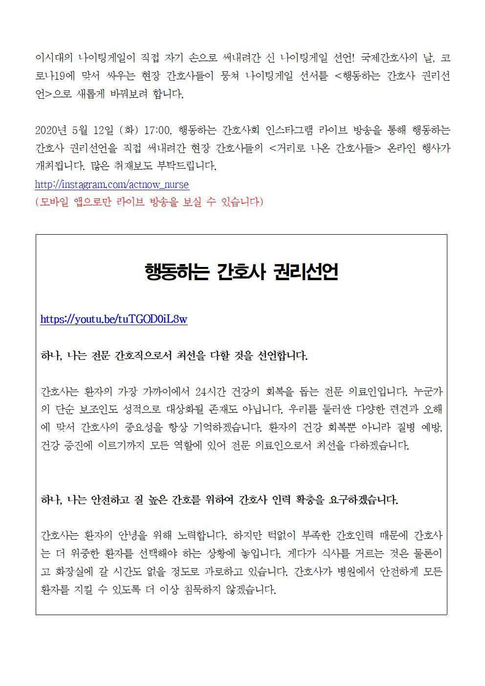 20512_[취재요청서]행동하는간호사권리선언002.jpg