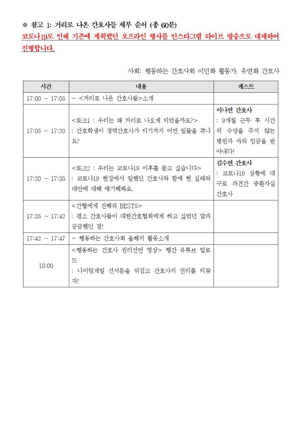 20512_[취재요청서]행동하는간호사권리선언004.jpg