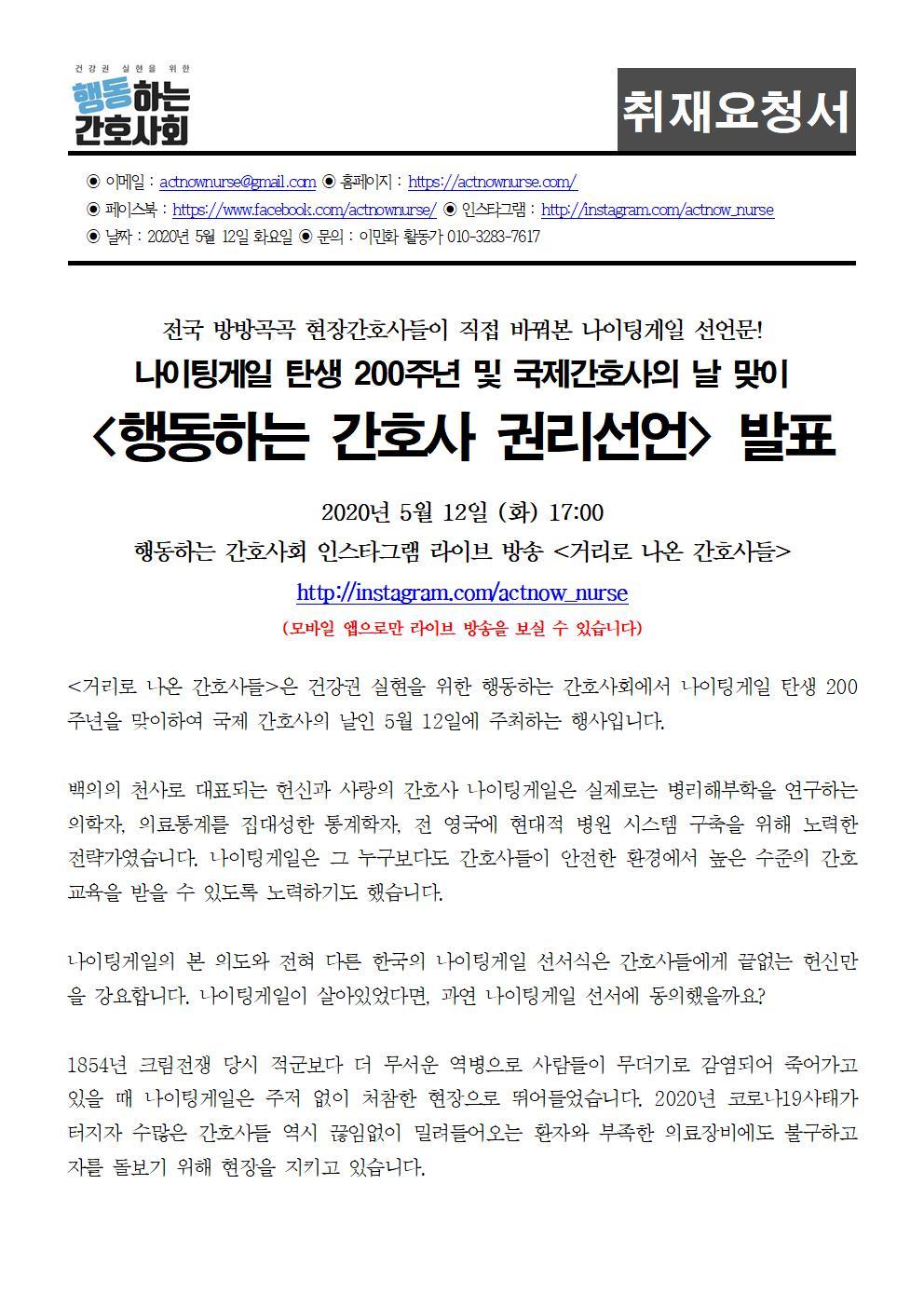 20512_[취재요청서]행동하는간호사권리선언001.jpg