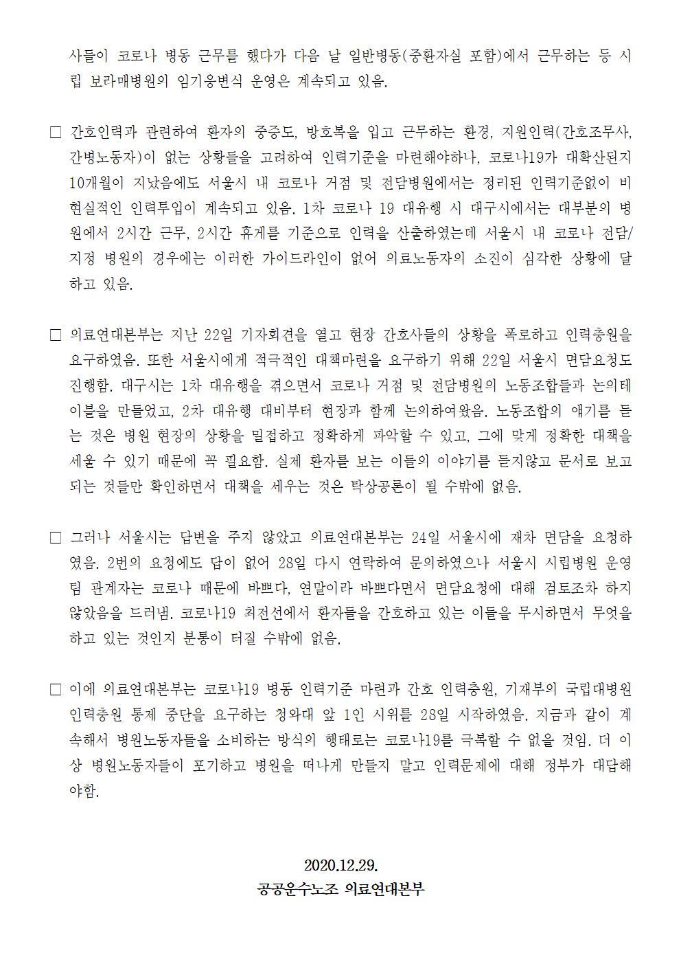 201229_보도자료_코로나19_인력대책_마련_촉구_청와대_일인시위002.jpg