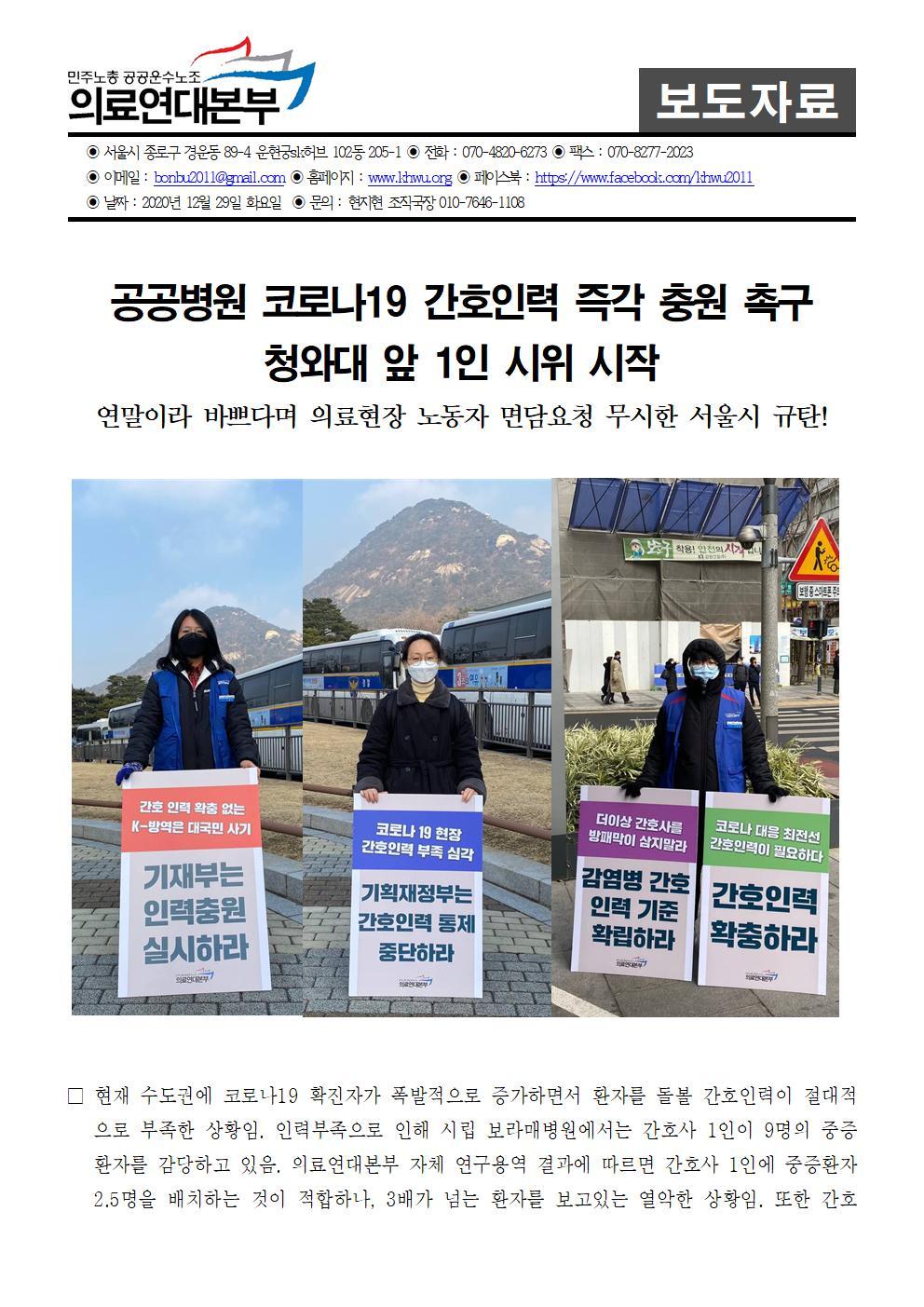 201229_보도자료_코로나19_인력대책_마련_촉구_청와대_일인시위001.jpg