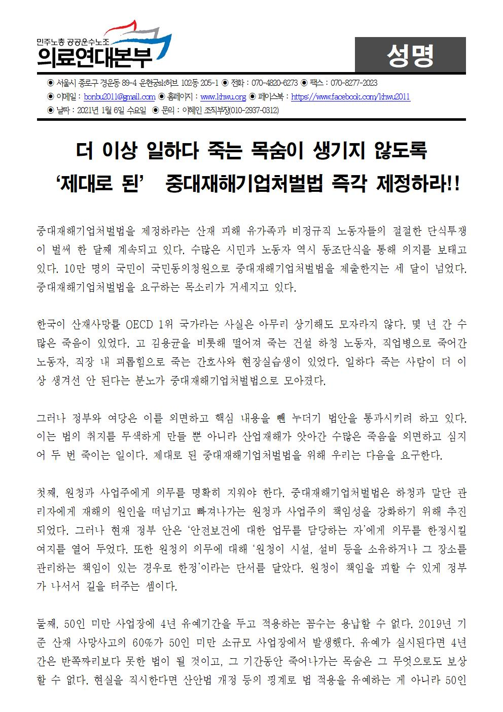 20210106 중대재해기업처벌법 제정 촉구 성명 수정001.jpg