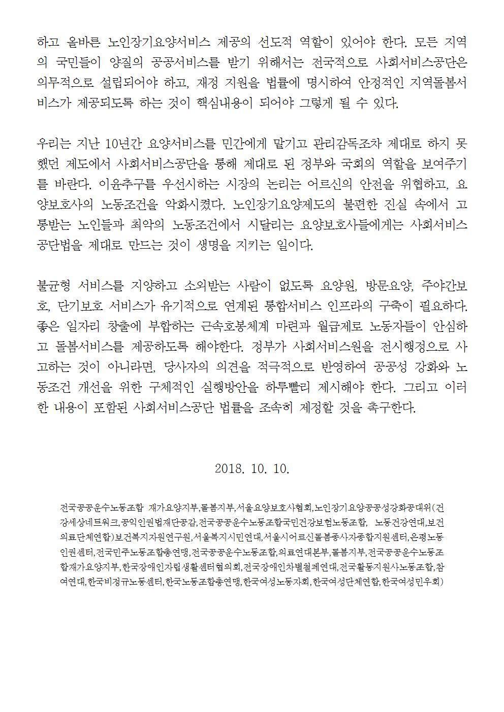 181010_[성명]사회서비스원법을 제정하라(완)002.jpg