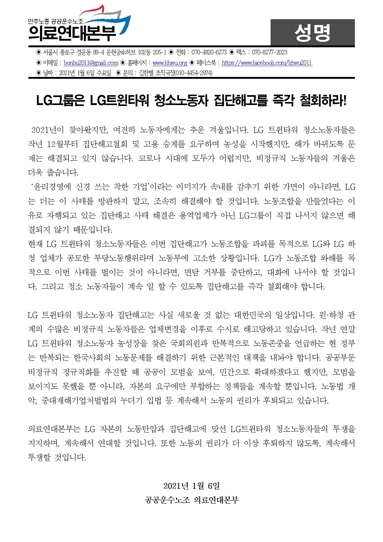 20210106 [성명] LG트윈타워 청소노동자 투쟁 지지.jpg