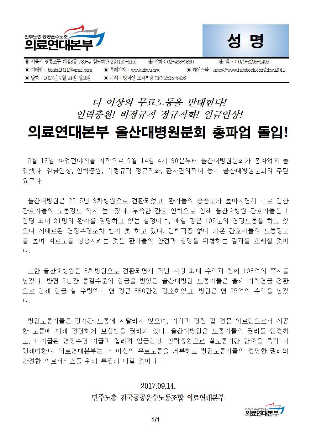 [성명] 울산대병원분회 파업돌입001.jpg