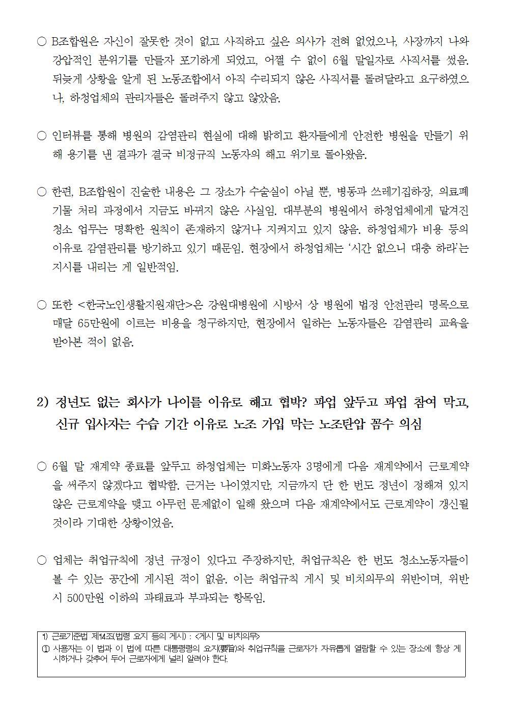 [보도자료]190701_강대병원비정규직4인해고노조투쟁시작003.jpg