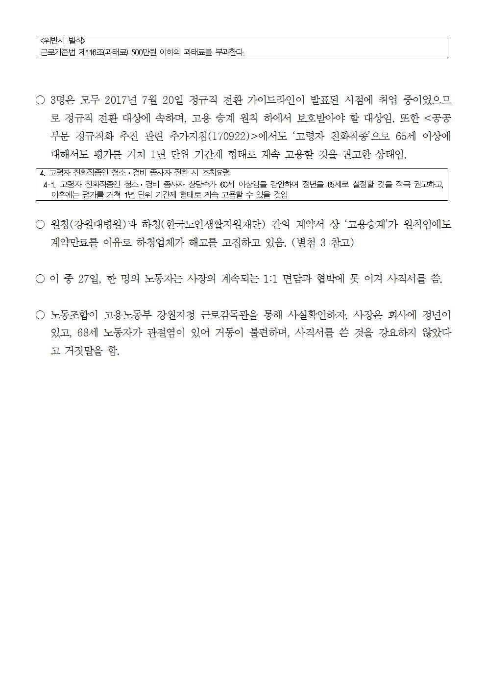 [보도자료]190701_강대병원비정규직4인해고노조투쟁시작004.jpg
