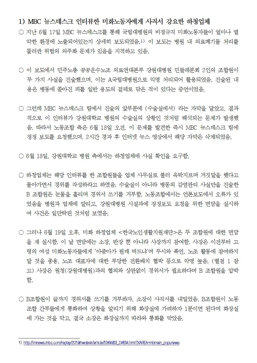 [보도자료]190701_강대병원비정규직4인해고노조투쟁시작002.jpg