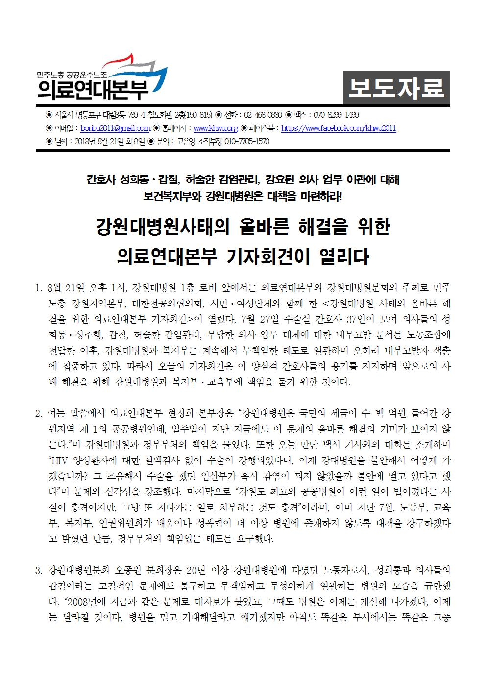 180821_[보도자료] 강원대병원사태의 올바른해결을 위한 기자회견(완)001.jpg