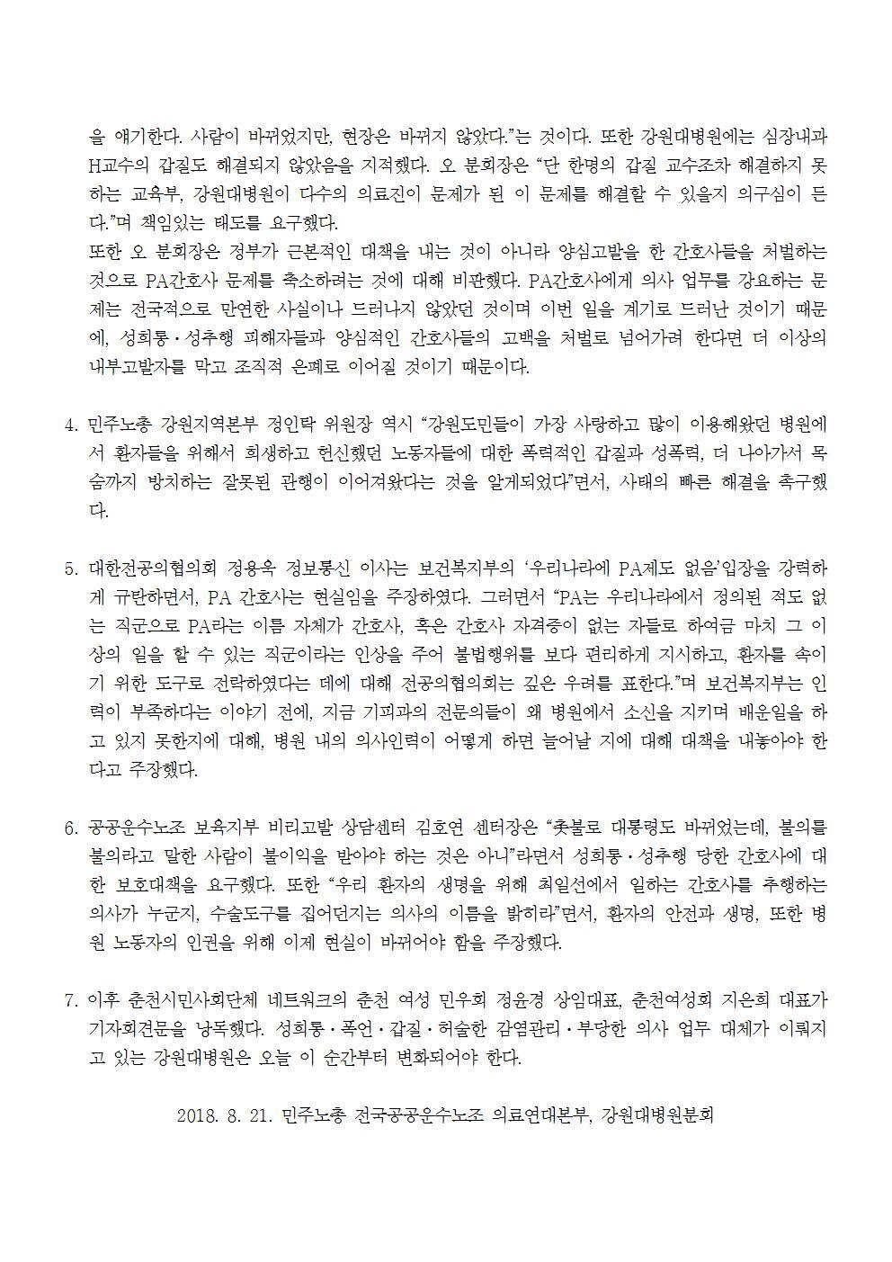180821_[보도자료] 강원대병원사태의 올바른해결을 위한 기자회견(완)002.jpg