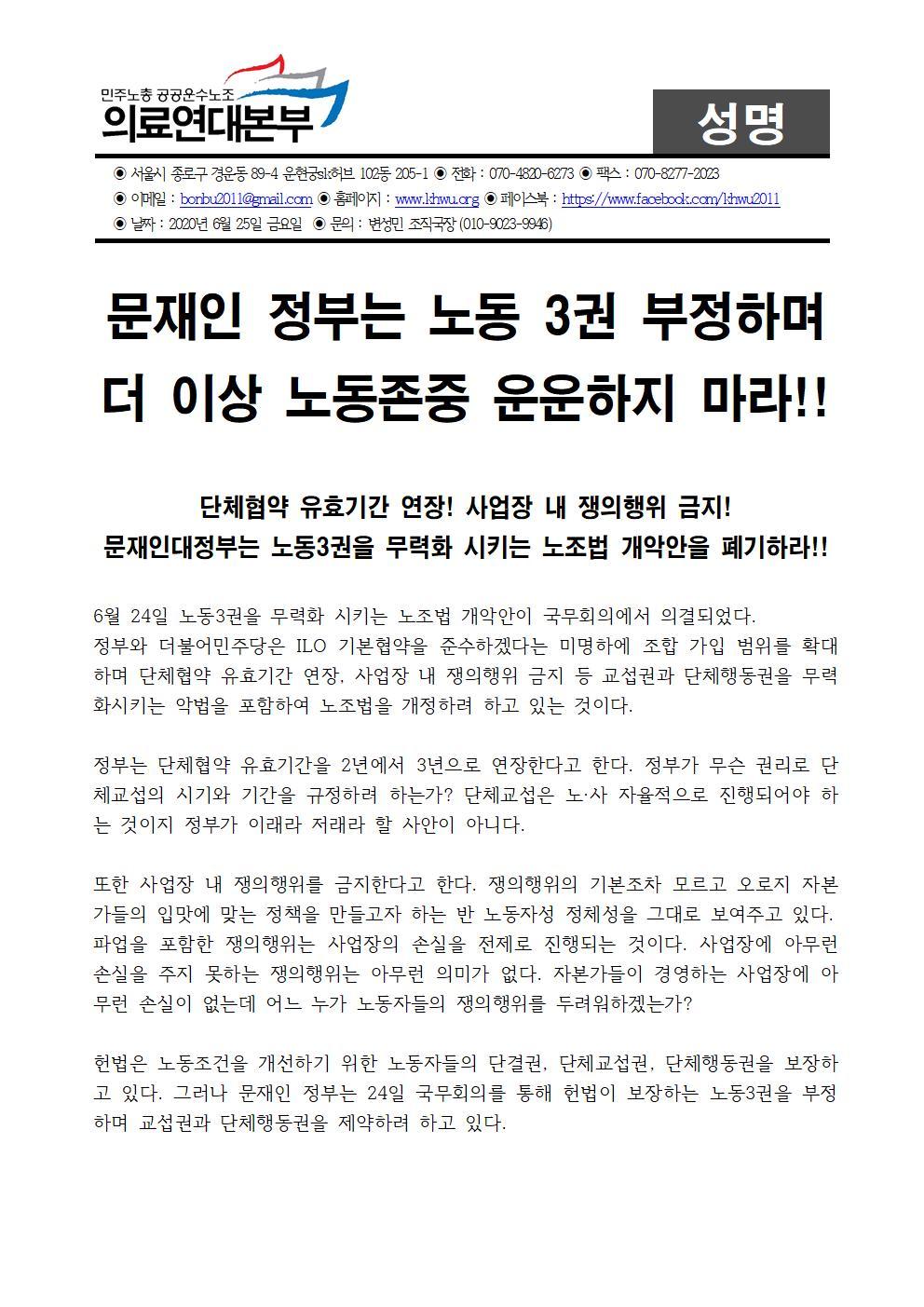 노조법개악 국무회의 의결 규탄 성명서001.jpg