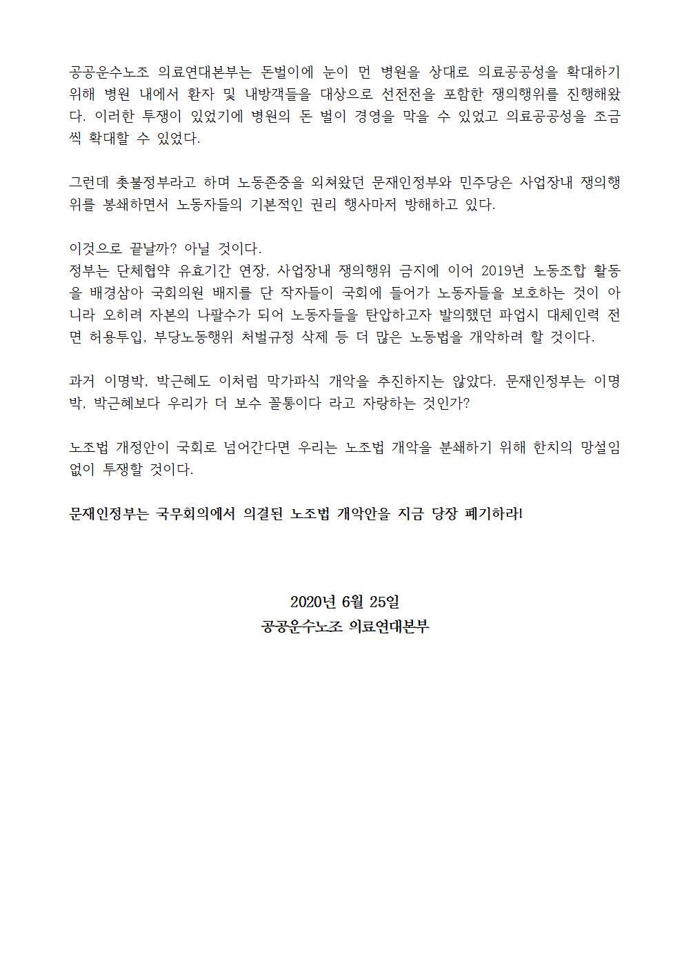 노조법개악 국무회의 의결 규탄 성명서002.jpg