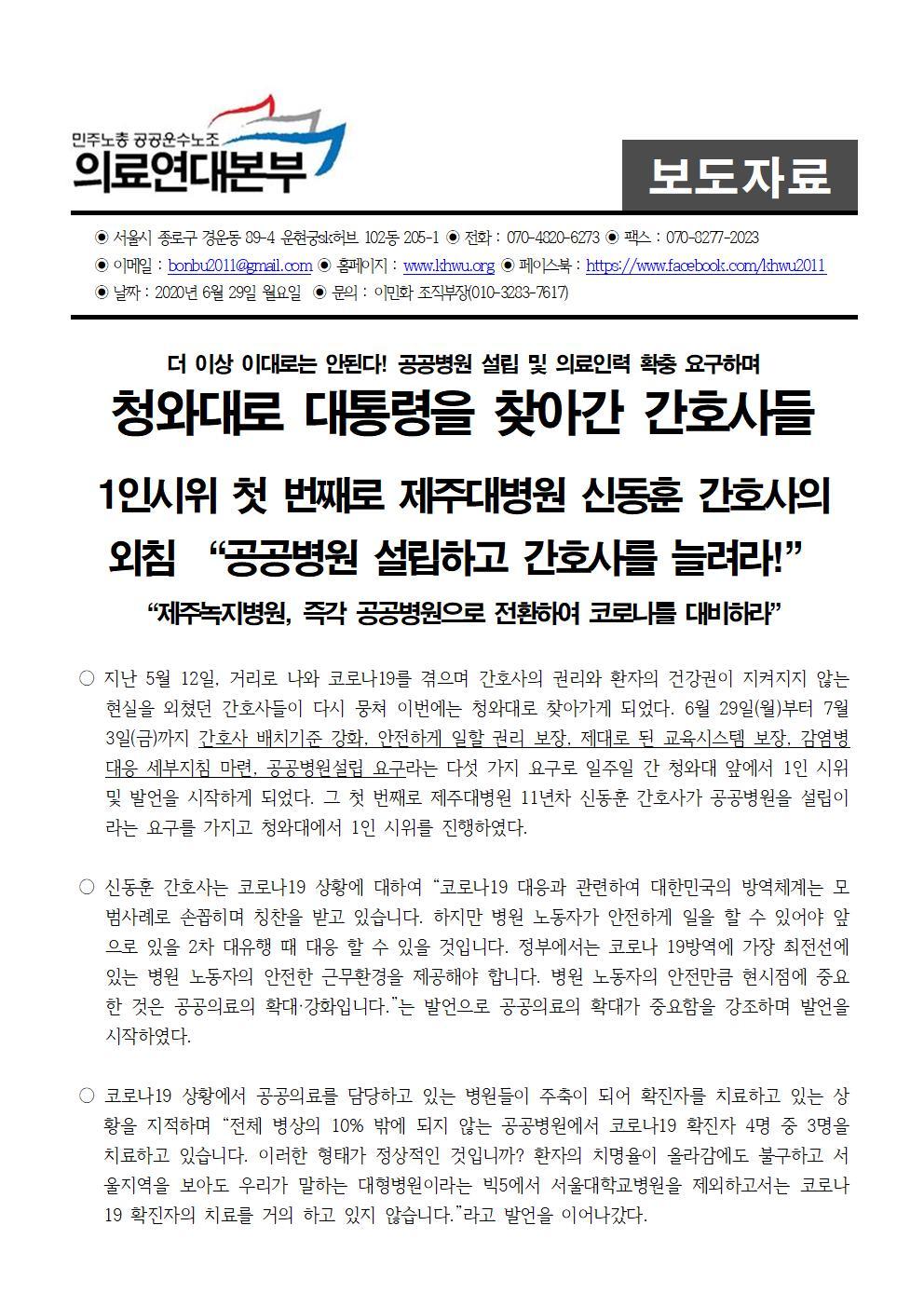 보도자료_청와대로찾아간간호사들_20200629001.jpg